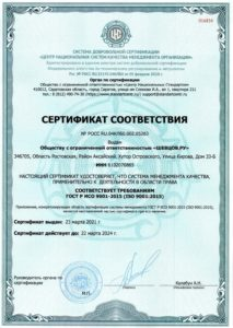Сертификат соответствия качества юридических услуг