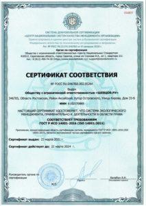 Сертификат соответствия качества правовых услуг