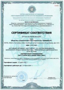 Сертификат соответствия качества патентных услуг