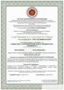 Сертификат соответствия качества стандартам качества