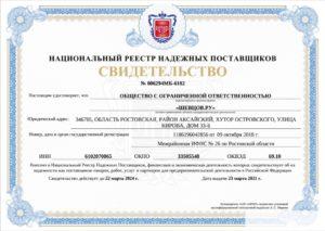 Свидетельство о включении в национальный реестр надежных поставщиков